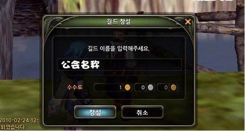 华夏之魂提供[龙之谷韩服帮会建立 公会系统详解]