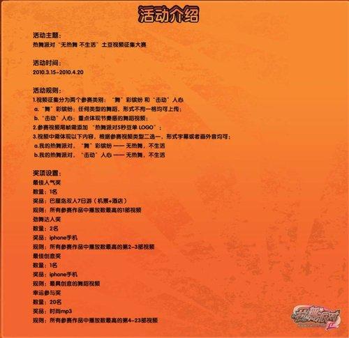 《热舞派对Ⅱ》热舞视频大赛火爆开启