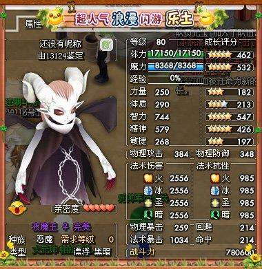 top5:水龙王——《乐土》中的战神   《乐土》中的第一战神