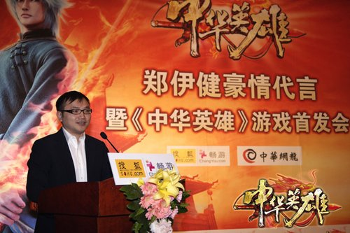 双总裁人民大会堂COS《中华英雄》