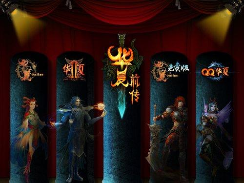 网域推出全新大作《华夏前传》