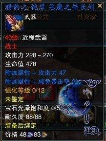赫钕姆神侍(33级世界BOSS)装备掉落