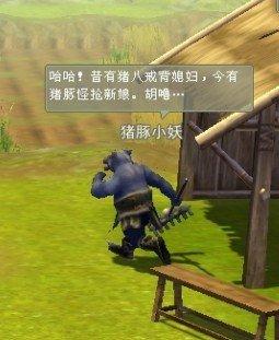 """《西游天下》""""囧游记"""" 妖怪也雷人"""