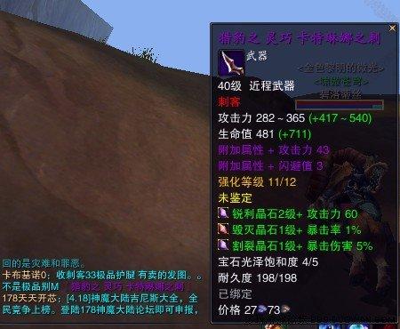 价值1700RMB的紫色刺客近程武器+11