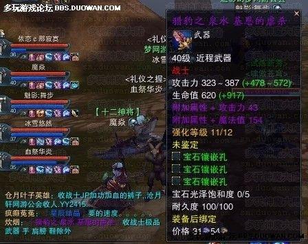 神魔大陆战士40级+11的紫武器展示