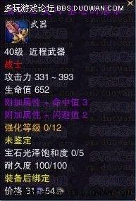 迷失灯塔出土40级战士紫色武器