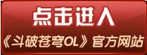 《斗破苍穹OL》官方网站