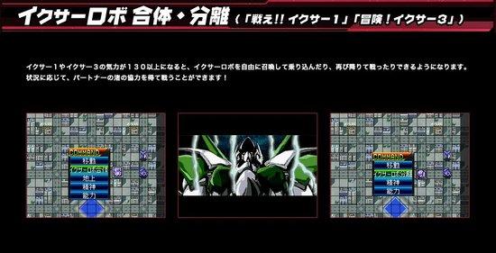NDS《超级机器人大战L》部分机体特性