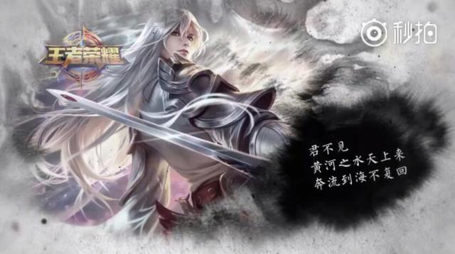 玩游戏也能学古诗 王者荣耀掀起传统文化热潮