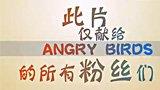 《愤怒的小鸟》番外动画短片《缓兵计》欣赏