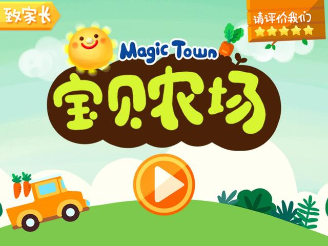 《MagicTown 宝贝农场》正式开放啦!