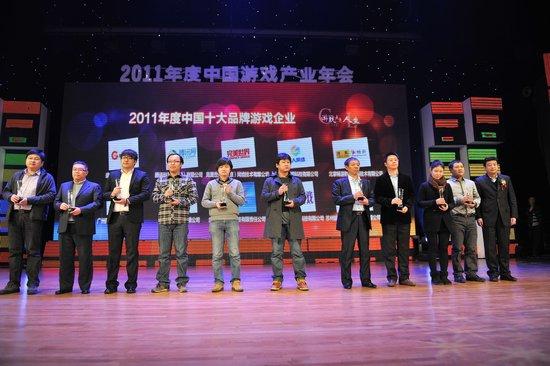 2011年度中国十大品牌游戏企业