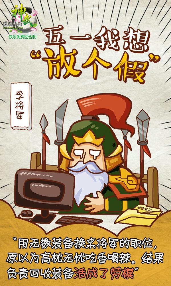 《神武2》劳动节NPC态度海报 五一我想放个假