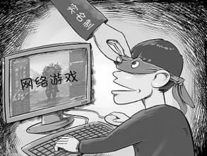 """文化部新规:网游须实名制 """"游客""""无法氪金"""