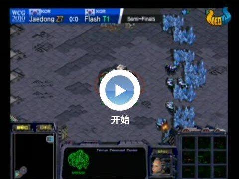 WCG战报 Flash辛胜Jeadong进星际决赛