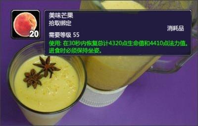 《魔兽世界》玩家教你制作美食 美味芒果