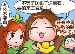 《绿色征途》漫画:冲动是魔鬼