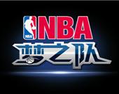 《NBA梦之队》:篮球迷不能错过的超赞卡牌