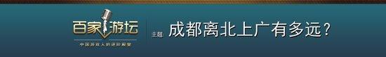 《百家游坛》活动预告:成都距离北上广有多远