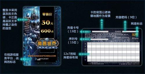 《魔兽世界》新版点卡隆重推出