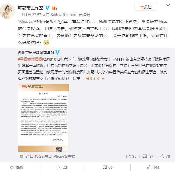 MISS状告山东蓝翔技师学院肖像权纠纷案一审胜诉