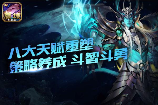 幻兽养成再进阶魔域口袋版新版本上线定档1月5日