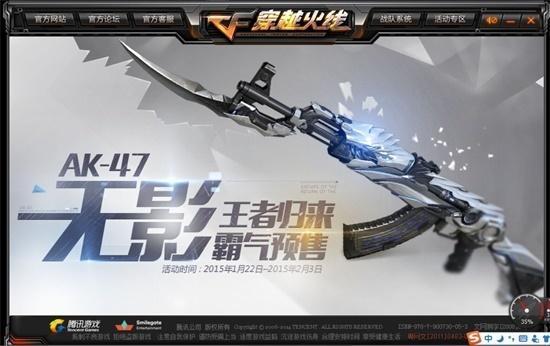 CF最新英雄级武器 AK47-无影步枪全新曝光