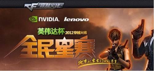 NVIDIA携手CF开启网游加速新时代