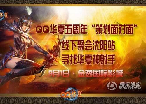 """QQ华夏""""策划面对面""""线下活动落幕"""
