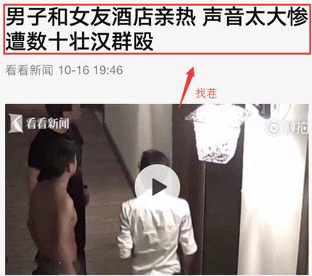 洋葱新闻:男女亲热遭数十壮汉群殴 中国游客在日本偷