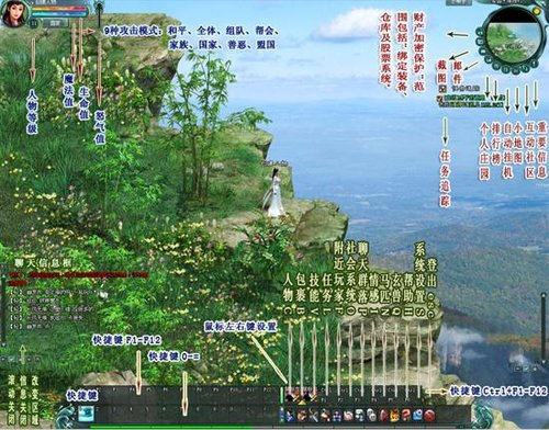 《征途2》游戏界面