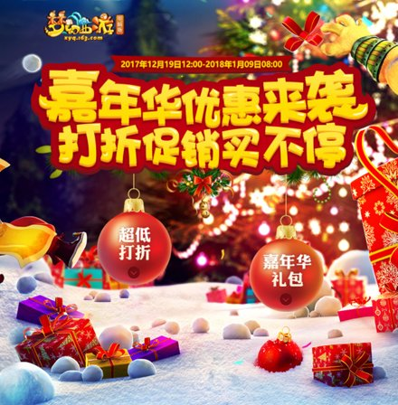 梦幻西游嘉年华庆典月重磅来袭!