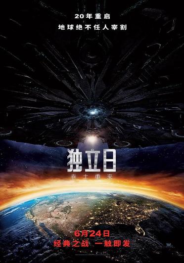 蓝港互动携手福斯数字娱乐 开发《独立日》手游