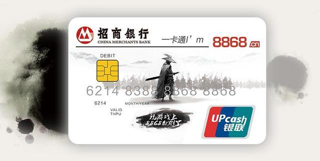 手游交易再跨新高度 8868携手招商银行发行联名卡