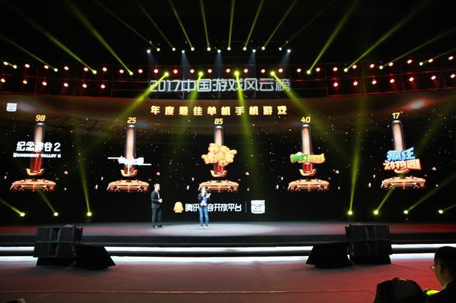 2017中国游戏风云榜:纪念碑谷2荣获年度最佳单机手机游戏