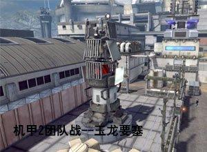 逆战机甲2个人战--玉龙要塞
