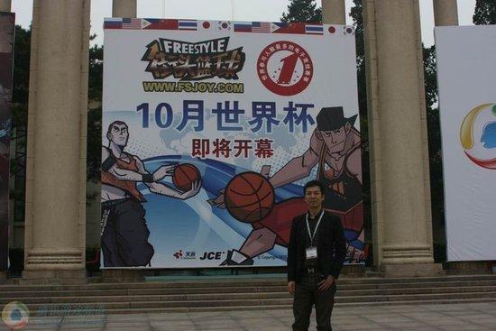 天游CEO王佶:将街头篮球打造成竞技网游