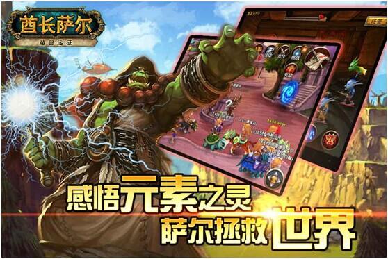 魔兽手游《魔兽远征》更名《酋长萨尔》