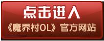《魔界村OL》官方网站
