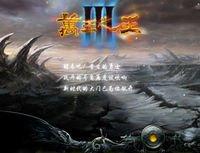 《万王之王3》资料片命名引争议