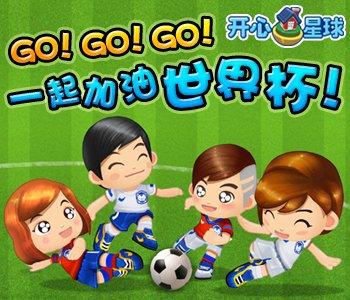 与《开心星球》一起加油世界杯 GO!