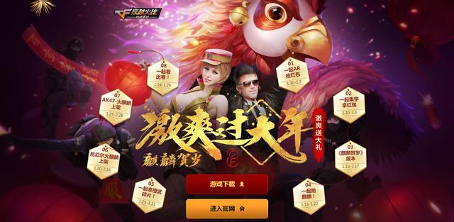 鸡年世界boss-咯咯哒上线 cf手游陪伴玩家欢度新春