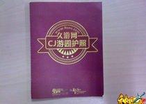 """久游CJ""""游园护照""""盖章攻略"""