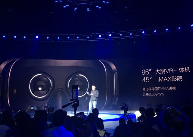 大朋VR一体机:首发100余款游戏 开发者可获90%分成