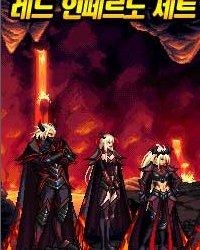 地狱之火 绚丽天空七