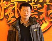 郭军利:中国网络游戏版权保护联盟秘书长