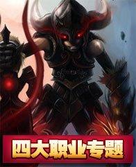 龙之谷战士介绍