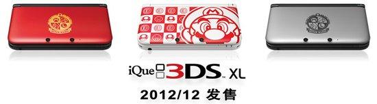 最新上市的中国限定版3DS XL。神游一直没有对市场妥协