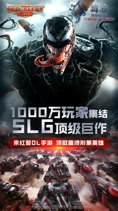 《红警OL手游》突围SLG品类,稳居IOS免费榜前5