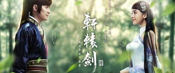 轩辕剑6电影上映 加长版预告片抢先看